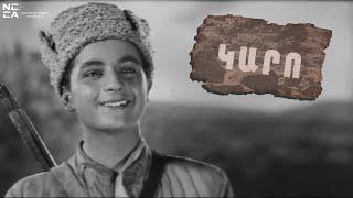 Download ԿԱՐՈ 1937 - Հայկական ֆիլմ / KARO 1937 - Haykakan Film