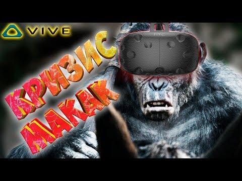 ОБЕЗЬЯНА С АВТОМАТОМ в ИГРЕ Crisis On The Planet Of The Apes с HTC VIVE