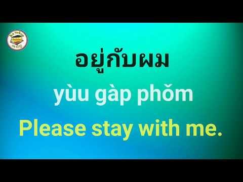 Learn Thai Conversation Daily Used, General Conversation, Thai English Lesson