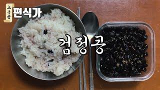 검정콩 - 【고독한 편식가 Ep.01】 | 난생 처음 …
