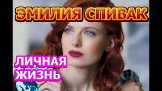 Эмилия Спивак - биография, личная жизнь, муж, дети. Актриса сериала Чернов