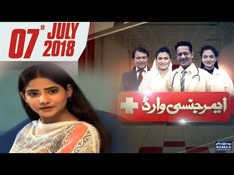 Naukari Ki Kash-Makash   Emergency Ward   SAMAA TV   07 July 2018