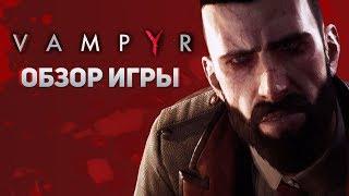 Обзор игры Vampyr - Я ТЕБЯ КУСЬ!
