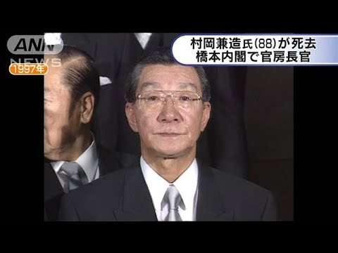 村岡兼造氏が死去 橋本内閣で官房長官(19/12/26) - YouTube