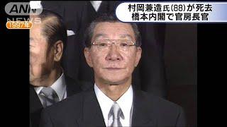 村岡兼造氏が死去 橋本内閣で官房長官(19/12/26)