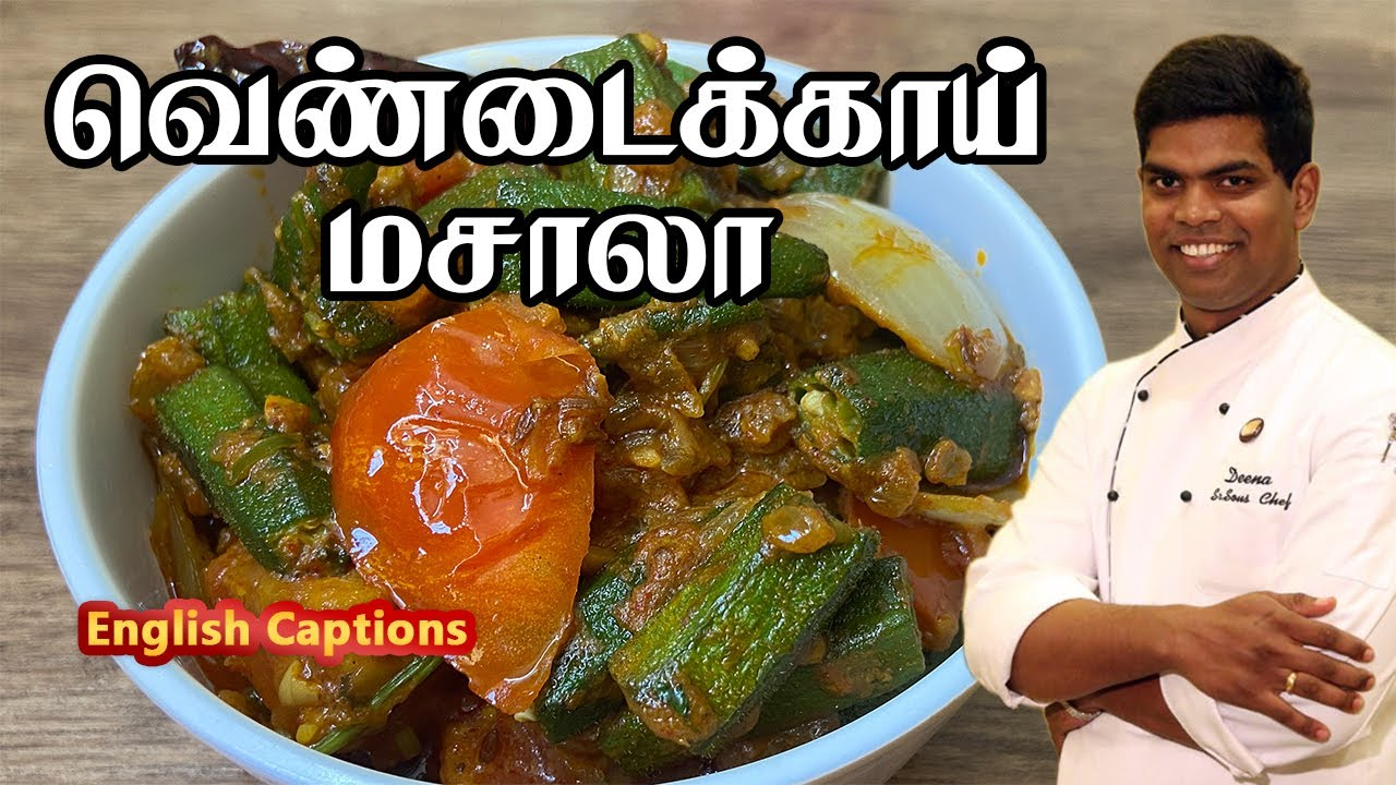 Bhindi Masala | Bhindi Do Pyaza in Tamil | Ladies Finger Recipe | CDK #237 | Chef Deena's Kitchen