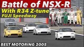NSX-RワンメイクバトルにR34 Z-tuneが乱入!!【Best MOTORing】2005