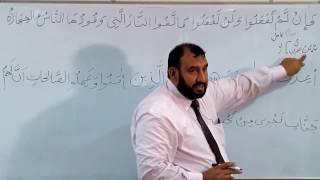 Arabic Grammar Lecture 56 (Urdu)
