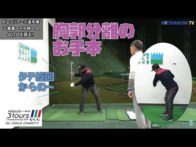 手打ちゴルファーはJGTOの和製モー・ノーマンに学べ!【Hitachi 3Tours Championship③】