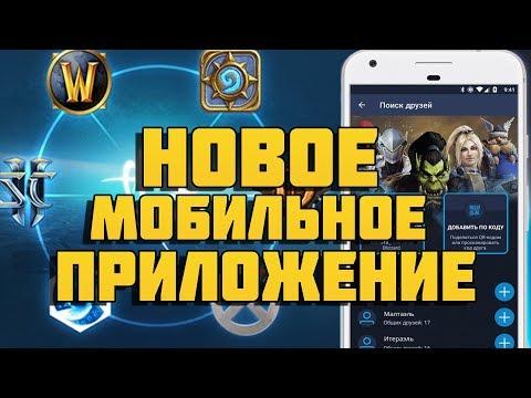 Мобильное приложение Battle.net! Обзор!