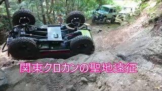 【ジムニー】 関東クロカンの聖地 ダイジェスト前編
