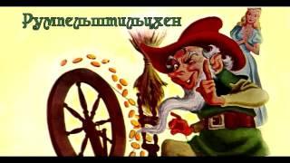 Румпельштильцхен, Братья Гримм, аудио сказка для детей