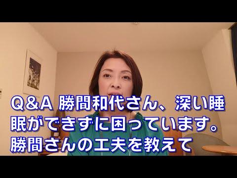 Q&A 勝間和代さん、私は深い睡眠ができずに日中疲れやすいのですが、勝間さんが良い睡眠のためにしていることを紹介してください