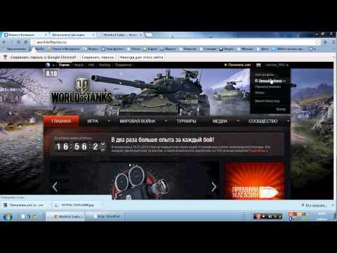 Бонус код для игры World of Tanks 2014