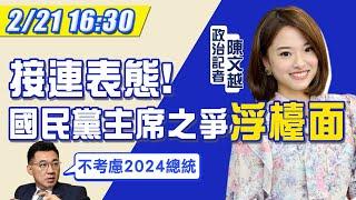 【中天互動LIVE】20210221 國民黨主席點點名! 江啟臣要當「造王者」