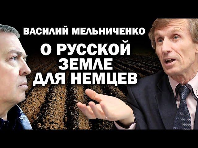 Мельниченко о новых кулаках и немецкой отраве для села.