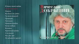 Download Вячеслав Добрынин - Я боюсь твоей любви (official audio album) Mp3 and Videos