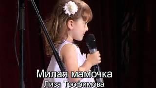 Уроки вокала. Лиза Трофимова - Мамочка милая
