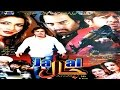 Download Jahangir Khan,Pashto Action Movie - Jaal - Arbaz Khan,Pushto Serious Movie MP3 song and Music Video