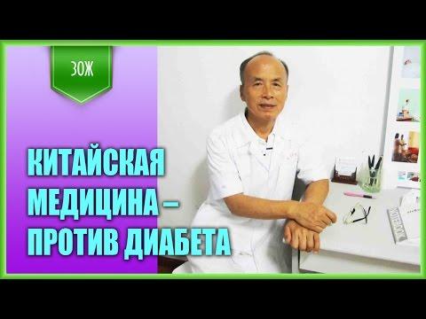 Сахарный диабет с точки зрения китайской медицины