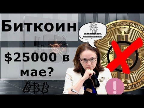 Биткоин $25000 в мае 2020? Центральный банк РФ: Любая операция с криптовалютами БЛОКИРОВКА