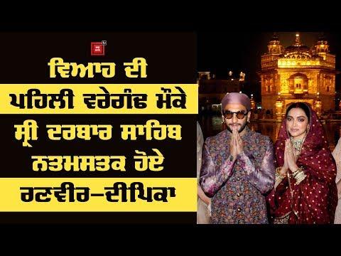 Harmandir Sahib ਨਤਮਸਤਕ ਹੋਏ Ranveer Singh ਤੇ Deepika Padukone Mp3