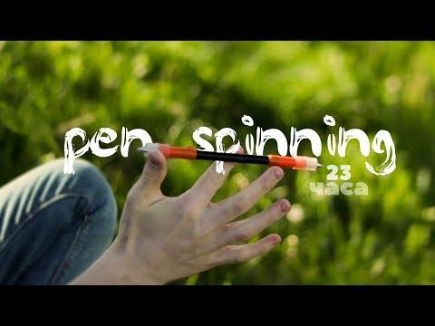 Пенспиннинг. 23 часа. Pen Spinning. Учусь как крутить ручку.