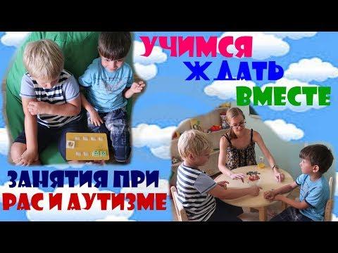 УЧИМСЯ ЖДАТЬ ВМЕСТЕ // ЗАНЯТИЕ С ПСИХОЛОГОМ // Аутизм // Autism