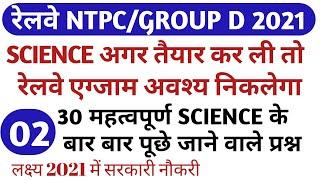 RAILWAY NTPC/GROUP D SCIENCE SPECIAL/ NTPC PREVIOUS YEAR SCIENCE QUESTION/ RRB SCIENCE QUESTION#02