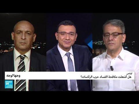 تونس: هل أشعلت مكافحة الفساد حرب الرئاسات؟  - 22:56-2021 / 6 / 10