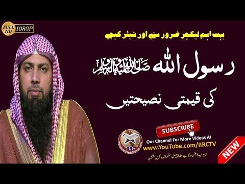 Rasoolullah ﷺ Ki Qeemti Naseehatein By Qari Suhaib Ahmed Meer Muhammadi || IIRCTV