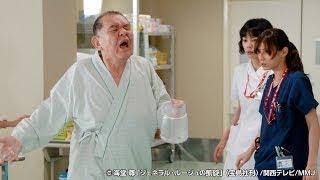 深夜の繁華街で腹を刺された塚田康史(渡辺哲)が救命救急センターに搬...