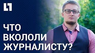 Кому насолил журналист Сергей Мохов