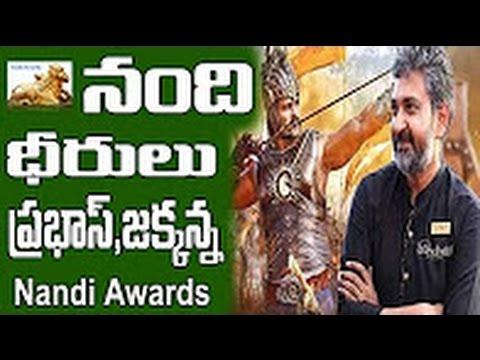 Bahubali Prabhas and Rajamouli receives Nandi Awards || First Nandi Awards after Telangana formation