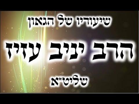 הרב יניב עזיז - פרשת חיי שרה חלק א'