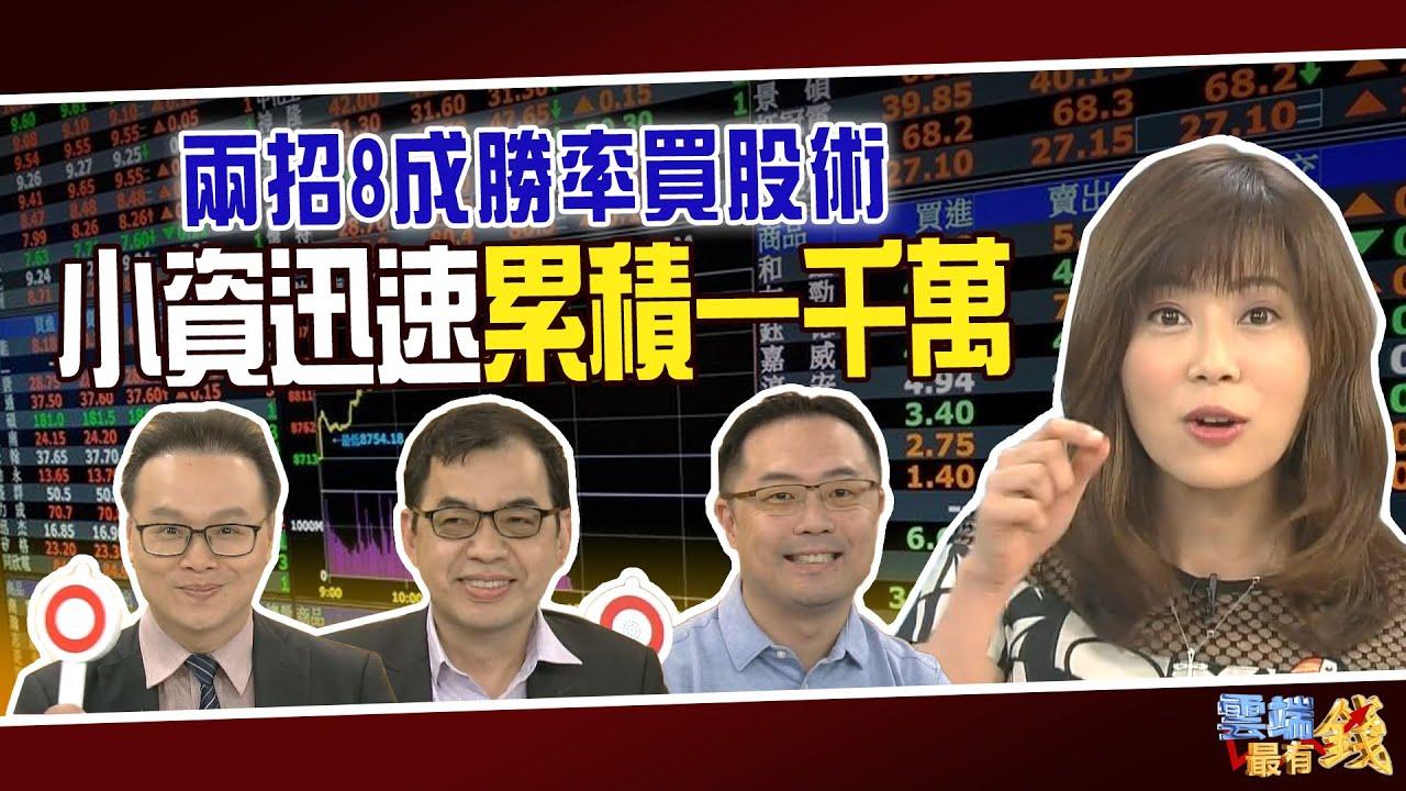 小資迅速累積一千萬 兩招8成勝率買股術 雲端最有錢ep61 股市 ...