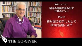 特別ビデオ講座part3『初対面の相手にNGな話題』
