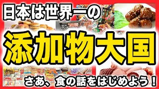 目覚めよ日本人 vol.39「日本は世界一の添加物大国。さあ、食の話を始めよう!」