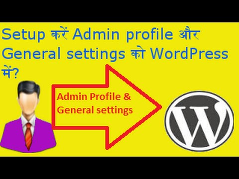 How to setup admin profile and general settings in WordPress? How to Hindi video tutorial.