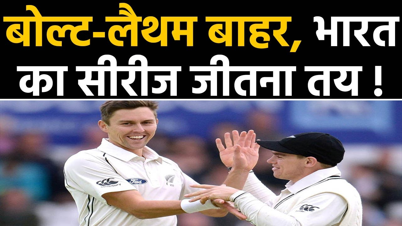 India vs New Zealand: Tom Latham returns but Trent Boult, Lockie ...