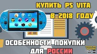 pS Vita в 2018 году - особенности покупки в России