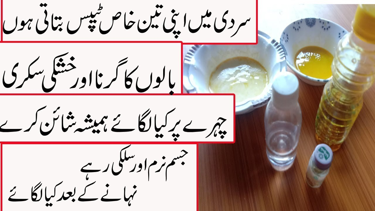 winter beauty tips in urdu homemade/how to take care of dry skin