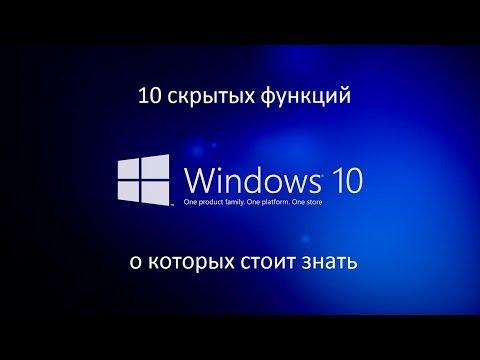 Три секрета диспетчера задач Windows – Вадим Стеркин