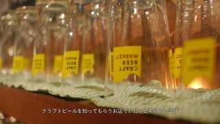 クラフトビアマーケット 田中氏インタビュー 「クラフトビールを480円均一で」 相楽のり子 動画 26
