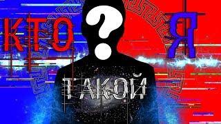 КТО Я ТАКОЙ? | 5 ФАКТОВ ОБО МНЕ | BEL