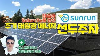 테슬라 솔라시티를 이긴 태양광 에너지 기업: SUNRU…