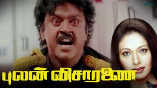 Tamil Megahit Movie - Pulan visaranai - Full Movie | Vijayakanth | Radha Ravi | Anandaraj | Senthil