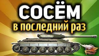 Стрим - Завтра льготные премы World of Tanks станут лучше