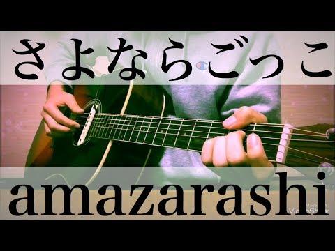【フル歌詞コード付】 さよならごっこ  Amazarashi  アニメ「どろろ」ED曲  弾き語りcover(コードは説明欄へ)