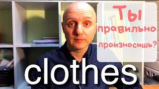 Правила чтения слова Clothes. Как правильно произносить? Секреты произношения.
